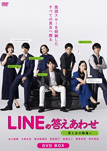 LINEの答えあわせ~男と女の勘違い~ DVD-BOX