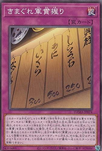 遊戯王 DAMA-JP074 きまぐれ軍貫握り (日本語版 ノーマル) ドーン・オブ・マジェスティ