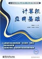 21世纪高等职业教育计算机系列规划教材:计算机应用基础