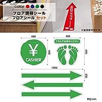 フロア誘導シール セット 赤/青/緑/黒 貼り付け簡単 滑り止め 日本製(fs-s-07-gr) (緑)