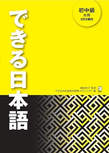 [音声DL付]できる日本語 初中級 本冊 できる日本語シリーズ