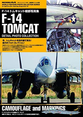 F-14トムキャット細部写真集 2020年 09 月号 [雑誌]: 艦船模型スペシャル 別冊