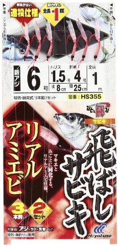 ハヤブサ(Hayabusa) ひとっ飛び 飛ばしサビキ リアルアマエビ 6-1.5