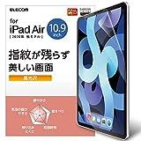 エレコム iPad Air 2020 10.9インチ (第4世代) / iPad Pro 11(2020年春・2018年) 対応 液晶保護フィルム 高光沢 指紋防止 エアーレス TB-A20MFLFANG