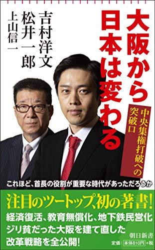 大阪から日本は変わる (朝日新書)