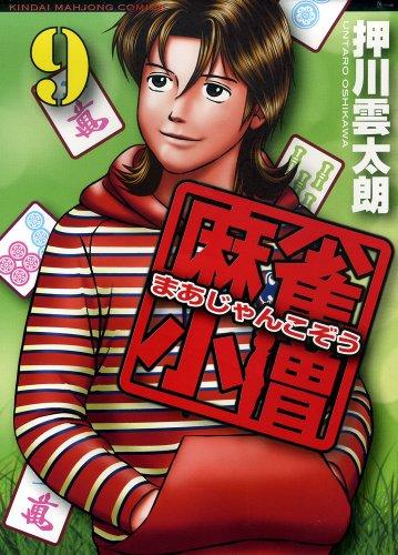 麻雀小僧 9 (近代麻雀コミックス)