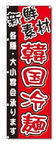 のぼり のぼり旗 韓国冷麺 (W600×H1800)焼肉・焼き肉