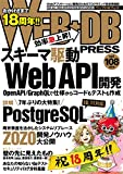 WEB+DB PRESS Vol.108