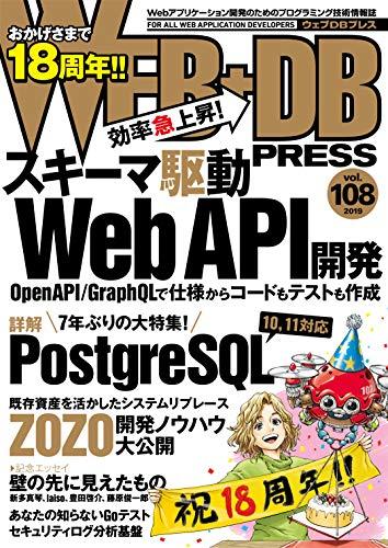 WEB+DB PRESS Vol.108の詳細を見る
