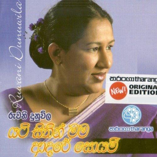 Obe Ruwa Dakina Thuru