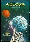 火星人の方法 (ハヤカワ文庫 SF 492)