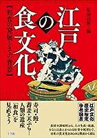 江戸の食文化 和食の発展とその背景 江戸文化歴史検定参考図書