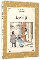 城南旧事(华文经典插图本)/译林名著精选