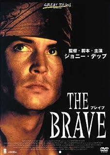 ブレイブ [DVD]