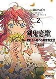 剣鬼恋歌 Re:ゼロから始める異世界生活†真銘譚 コミック 1-2巻セット