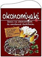 okonomiyaki(お好み焼) 吊下旗(大) No.67538 (受注生産) [並行輸入品]