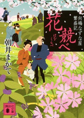 花競べ 向嶋なずな屋繁盛記 (講談社文庫)の詳細を見る