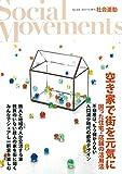 空き家で街を元気に (社会運動 No.428)