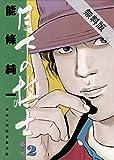 月下の棋士(2)【期間限定 無料お試し版】 (ビッグコミックス)