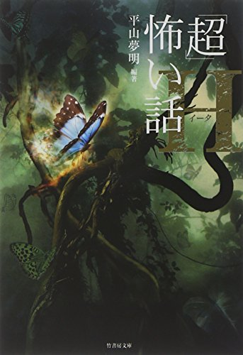 「超」怖い話H(イータ) (竹書房文庫)