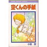 空くんの手紙(1) (りぼんマスコットコミックス)