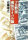 プロ野球痛快ライバル論 (新潮文庫)