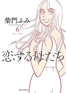 恋する母たち(6) (ビッグコミックス)