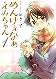めんけぇなぁ えみちゃん 1巻 (ゼノンコミックス)