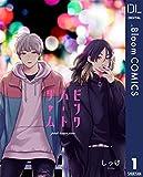 【単話売】ピンクハートジャム 1 (ドットブルームコミックスDIGITAL)