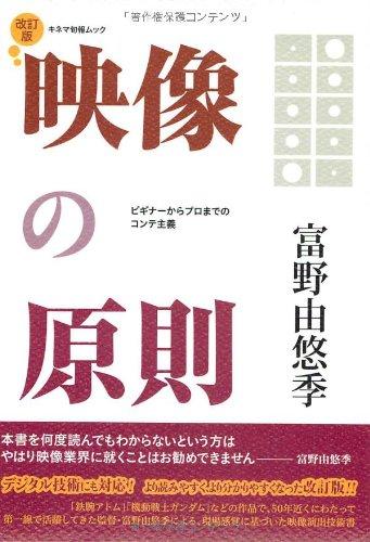 映像の原則 改訂版 (キネマ旬報ムック)