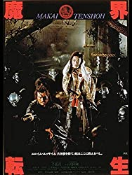 【動画】魔界転生 (1981年)