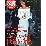 POINT DE VUE JAPON (ポアン・ド・ヴュ・ジャポン) 2014年 11月号 [雑誌]