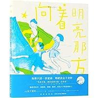 Children's Poems of Kaneko Misuzu (Chinese Edition)