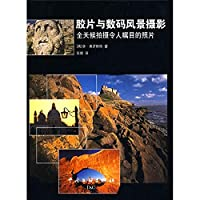 film and digital landscape photography: all-day shooting eye-catching photos (paperback)