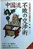 中国流 不敗の交渉術 (成美文庫)
