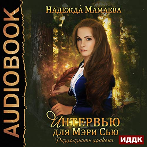 Interview for Mary Sue. Tease the Dragon (Russian Edition) audiobook cover art