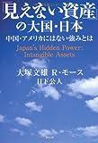 「見えない資産」の大国・日本 中国、アメリカにはない強みとは