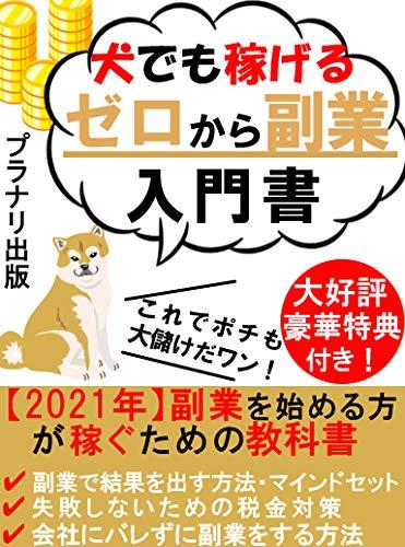 【2021年】犬でも稼げるゼロから副業入門書【サラリーマン】【初心者】