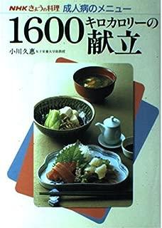 (Menu of cuisine adult diseases of NHK Today) menu of 1600 kcal (1989) ISBN: 4140330996 [Japanese Import]