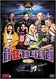 最'狂'絶叫計画 (特別編) [DVD] - チャーリー・シーン, デヴィッド・ザッカー