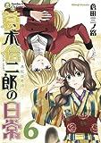 書生葛木信二郎の日常(6) (サンデーGXコミックス)
