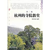 Hangzhou monastery church (the graphic) (Second Edition)(Chinese Edition)