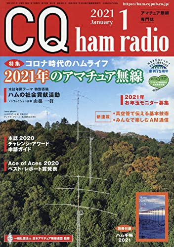 CQ ham radio 2021年01月号