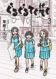 ぐるぐるてくてく 3巻 (LINEコミックス)