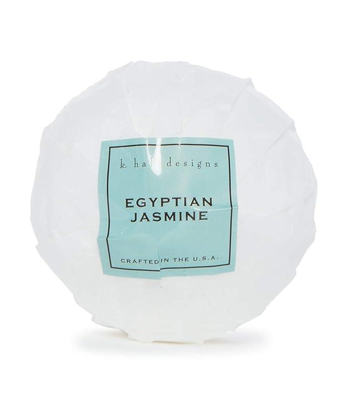 難民大きなスケールで見るとフロンティアk.hall designs/バスボム(入浴剤) エジプシャンジャスミン
