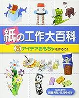紙の工作大百科〈3〉アイデアおもちゃを作ろう!