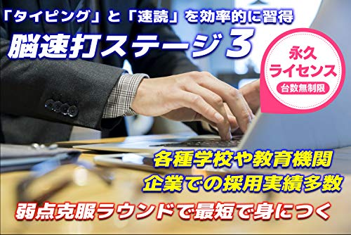 速読式タイピング練習ソフト【脳速打ステージ】初級~上級編【頭脳王シリーズ】
