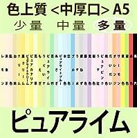色上質(多量)A5<中厚口>[ピュアライム](5000枚)