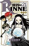境界のRINNE(21) (少年サンデーコミックス)
