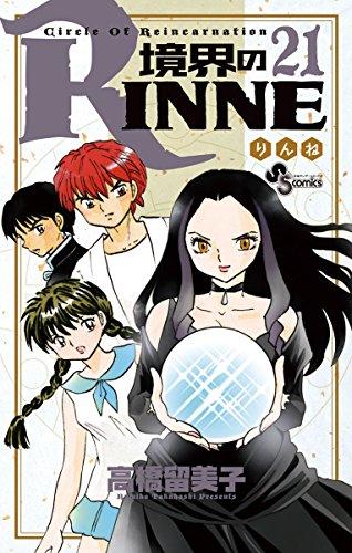 境界のRINNE(21) (少年サンデーコミックス)の拡大画像